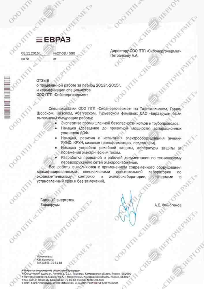 ОАО «Евразруда»