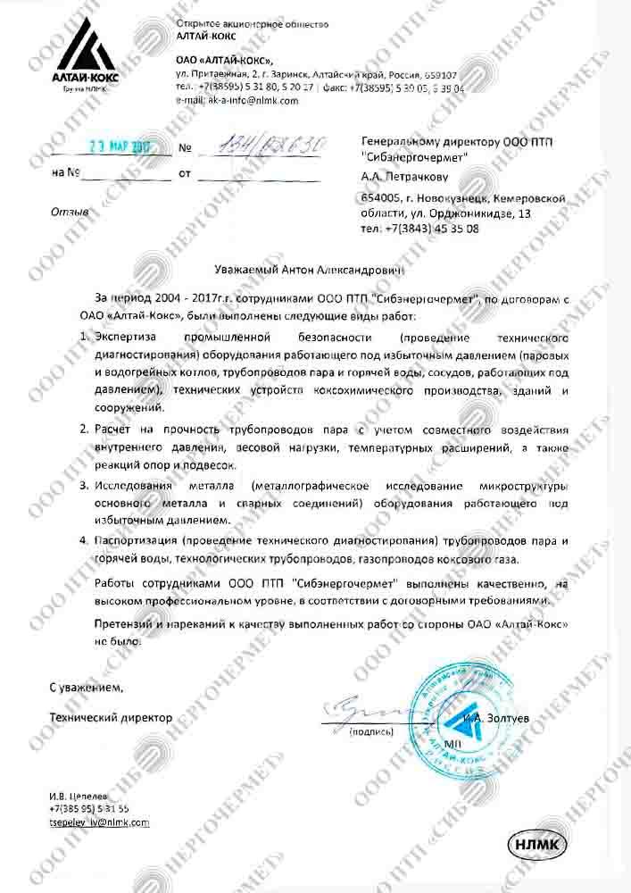 ОАО «Алтай-Кокс»